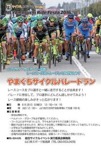 週末のレース情報【続編】Abema TV LIVE配信/やまぐちサイクルパレードラン