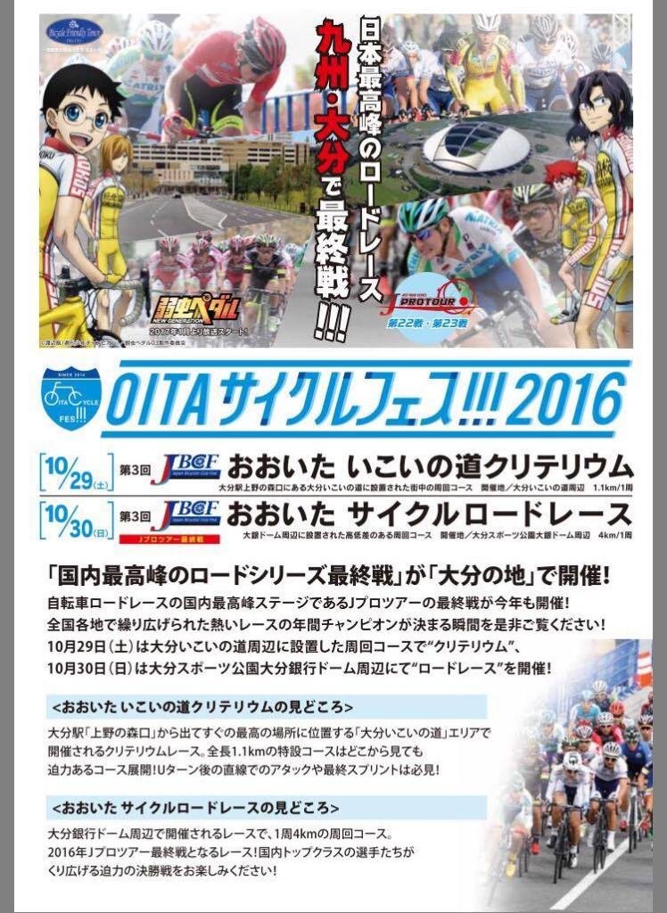 日本最高峰のロードレース 九州・大分で最終戦!!!