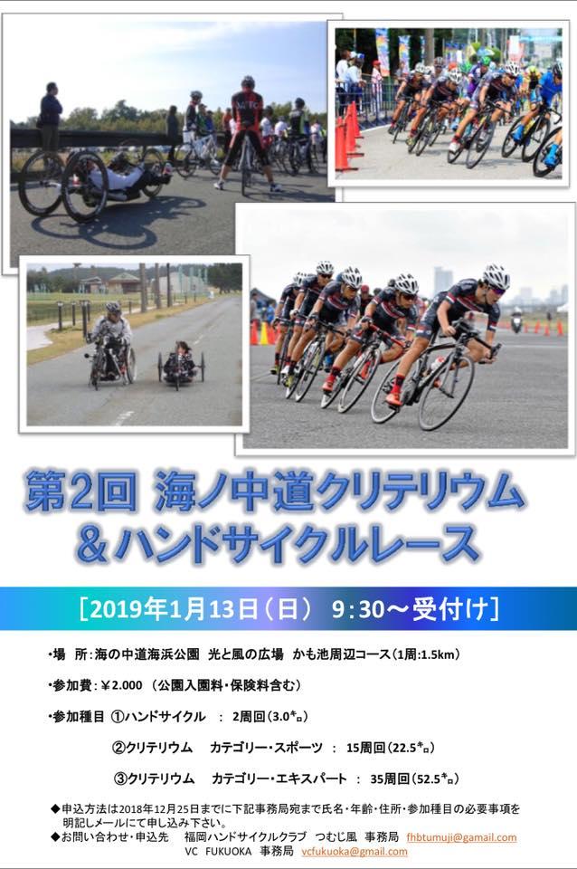 2019/1/13 「海ノ中道クリテリウム&ハンドサイクルレース」 開催