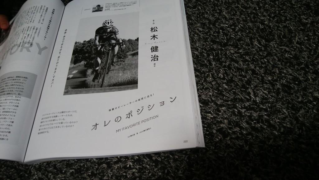 雑誌「サイクルスポーツ」に松木健治が登場