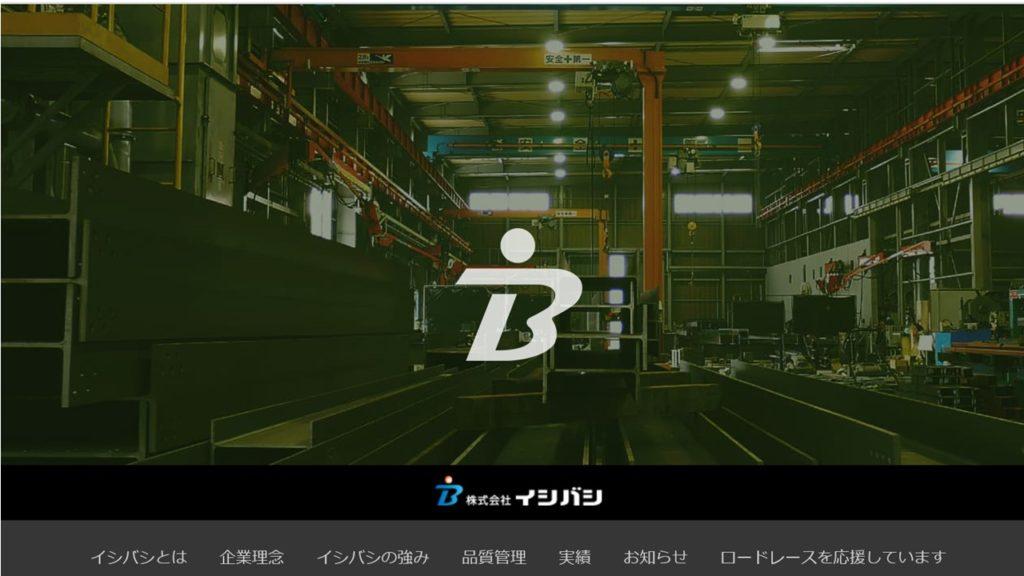 株式会社イシバシ ウェブサイト オープン!