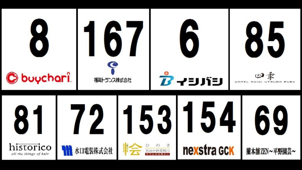 大会スポンサーのご紹介(海の中道クリテリウム)
