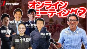 5/24 YouTube トークライブ配信のお知らせ