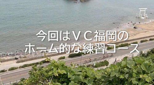 【VCVCチャンネル】 トレーニング@糸島