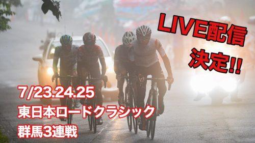 7/23.24.25 東日本ロードクラシック群馬大会ライブ配信決定