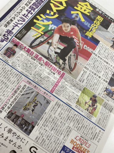 【メディア掲載情報】杉浦佳子 西日本スポーツ