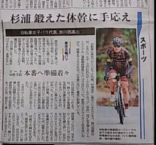 【メディア掲載情報】杉浦佳子 静岡新聞