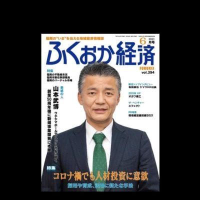 【メディア掲載情報】佐藤信哉 ふくおか経済